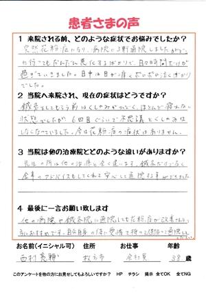 西村亮輔さんのアンケートスキャン画像