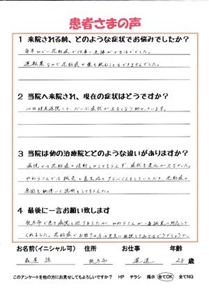 森屋諒さんのアンケートスキャン画像