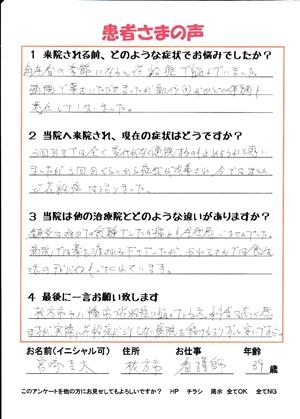 宮崎圭太さんのアンケートスキャン画像