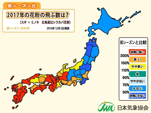 2017年花粉の飛ぶ数の日本マップ