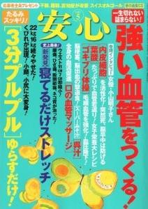 平成24年『安心5月号』表紙