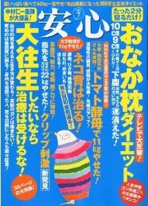 平成24年『安心7月号』表紙