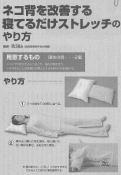 平成25年『腰の激痛しびれを自力で治す新常識』に掲載された記事1