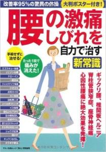 平成25年『腰の激痛しびれを自力で治す新常識』表紙