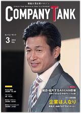 平成26年『カンパニータンク3月号』表紙