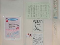 院内に飾られたプロ野球選手やタレントさんのサインの写真