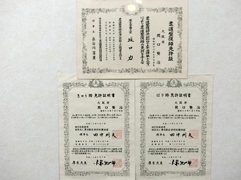 資格証の写真