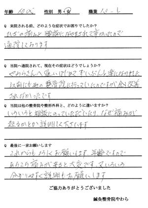 井上さんのアンケートスキャン画像
