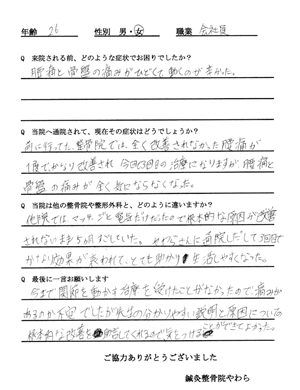 奥崎さんのアンケートスキャン画像