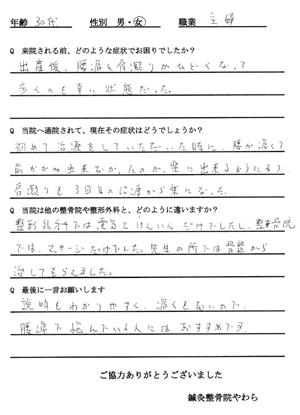 山田さんのアンケートスキャン画像