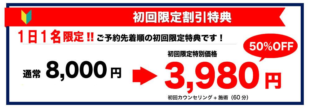 初回限定3,980円
