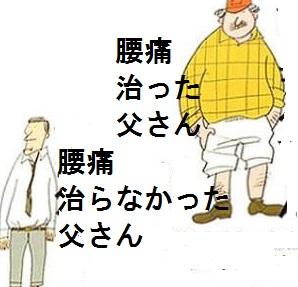 腰痛が治った父さん、腰痛が治らなかった父さん
